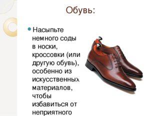 Обувь: Насыпьте немного соды в носки, кроссовки (или другую обувь), особенно