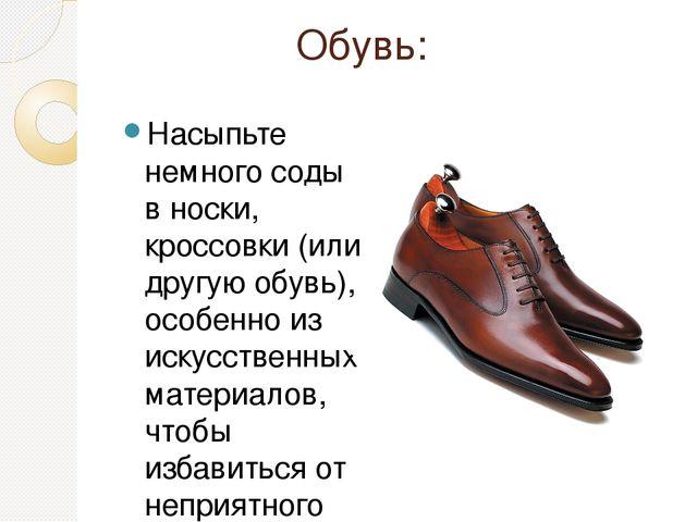 Обувь: Насыпьте немного соды в носки, кроссовки (или другую обувь), особенно...