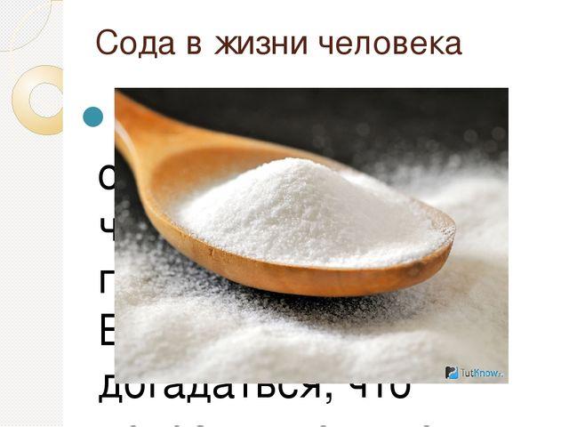 Сода в жизни человека Ценность пищевой соды в жизни человека сложно переоцени...