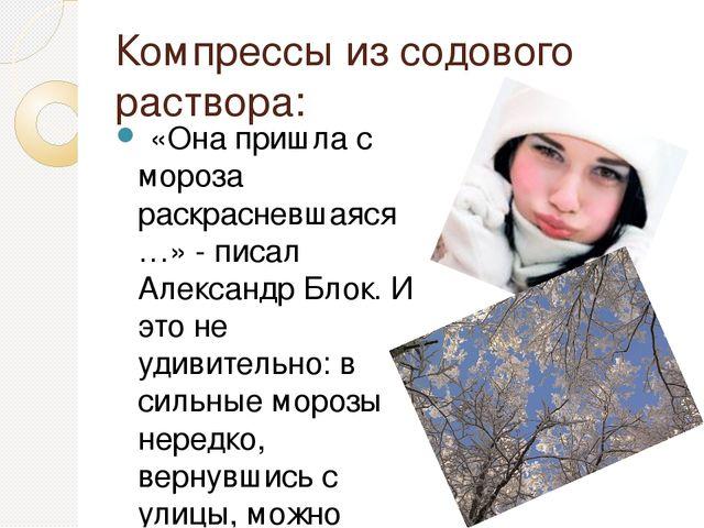Компрессы из содового раствора: «Она пришла с мороза раскрасневшаяся…» - писа...