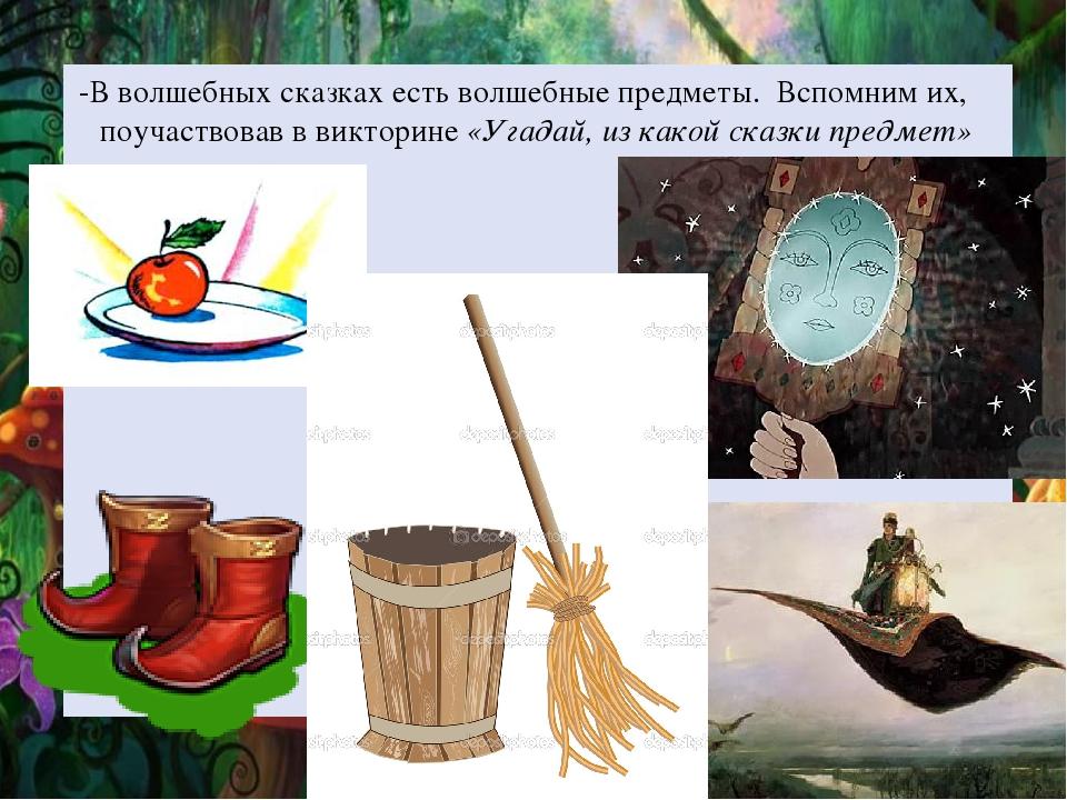это картинки сказочных предметов из русских сказок она коварна