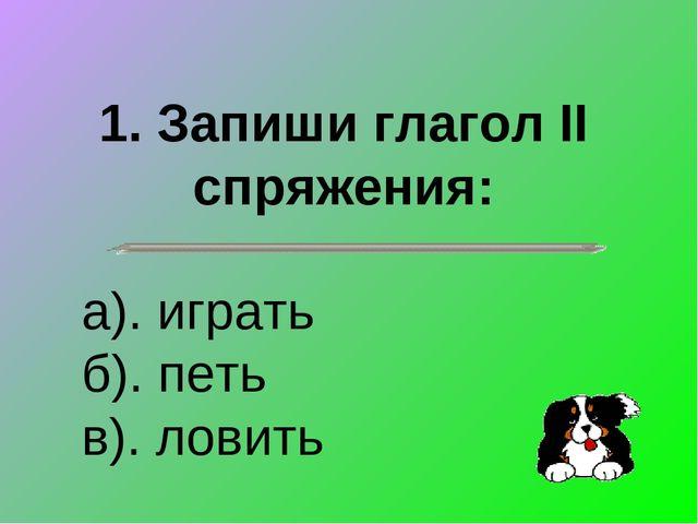 Глагол ловить форма