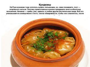 Кундюмы На Руси монахам тоже хотелось кушать пельмешки, но, сами понимаете, п