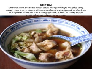 Вонтоны Китайская кухня. Если взять фарш, стебли молодого бамбука или грибы с