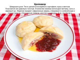 Кропкакор Шведская кухня.Тесто делается из варёного картофеля, муки и желтко