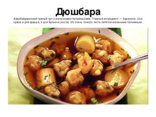 Дюшбара Азербайджанский пряный суп с маленькими пельмешками. Главный ингредие