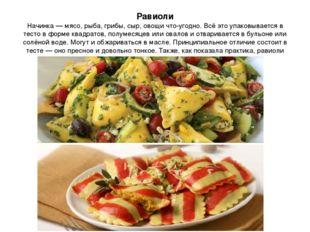 Равиоли Начинка — мясо, рыба, грибы, сыр, овощи что-угодно. Всё это упаковыва