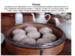 Баоцзы Китайская кухня. Дрожжевое тесто с разнообразной начинкой, приготовлен