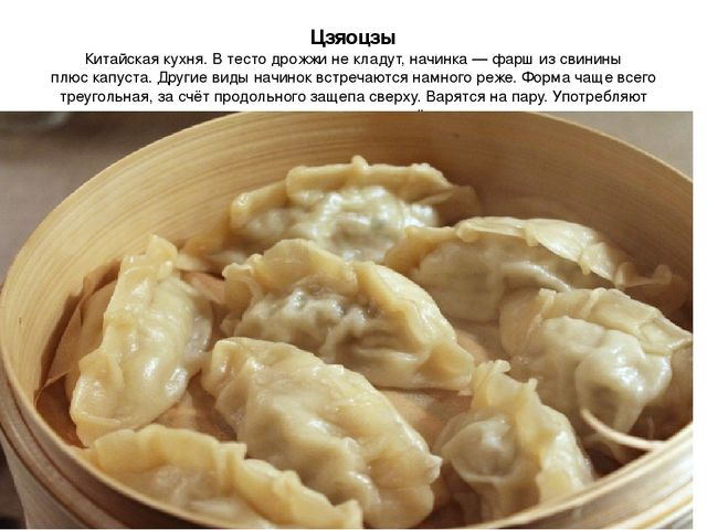 Цзяоцзы Китайская кухня.В тесто дрожжи не кладут, начинка — фарш из свинины...