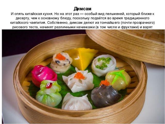Димсам И опять китайская кухня. Но на этот раз — особый вид пельменей, которы...