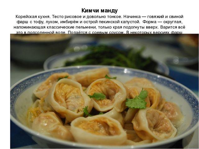 Кимчи манду Корейская кухня. Тесто рисовое и довольно тонкое. Начинка — говяж...