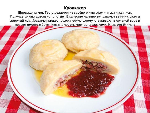 Кропкакор Шведская кухня.Тесто делается из варёного картофеля, муки и желтко...