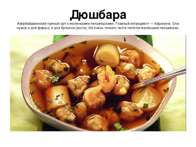 Дюшбара Азербайджанский пряный суп с маленькими пельмешками. Главный ингредие...