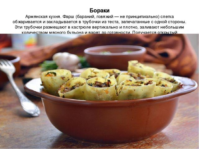 Бораки Армянская кухня. Фарш (бараний, говяжий — не принципиально) слегка обж...
