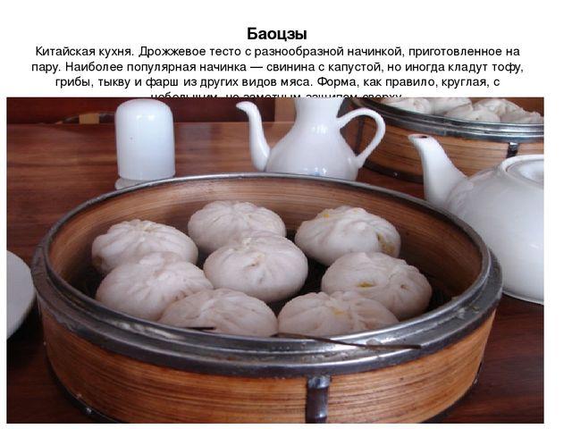 Баоцзы Китайская кухня. Дрожжевое тесто с разнообразной начинкой, приготовлен...
