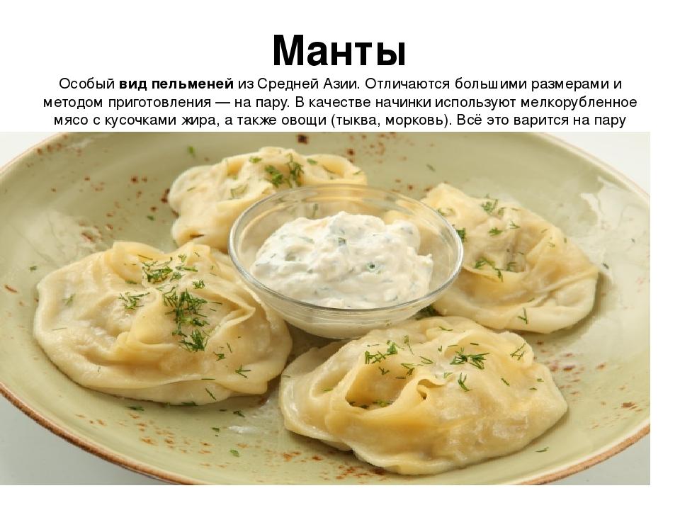 Манты Особый вид пельменей из Средней Азии. Отличаются большими размерами и м...