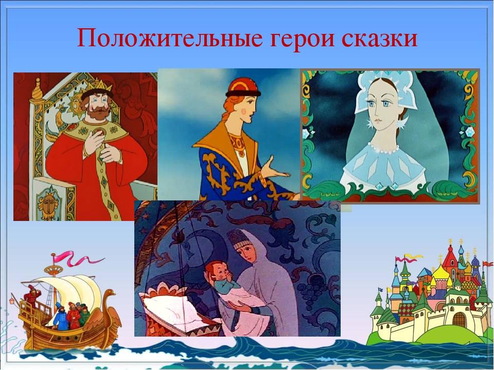 сказка о царе салтане главные герои картинки