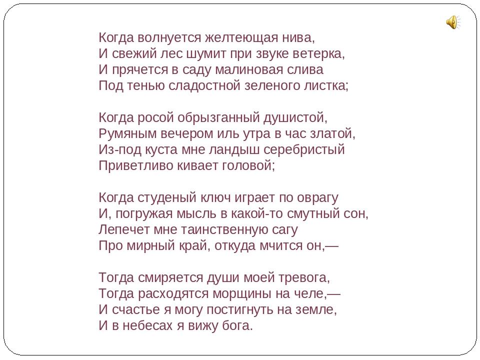 Русскому по нива гдз волнуется когда желтеющая