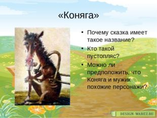 «Коняга» Почему сказка имеет такое название? Кто такой пустопляс? Можно ли пр