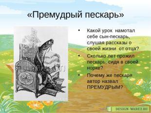 «Премудрый пескарь» Какой урок намотал себе сын-пескарь, слушая рассказы о св