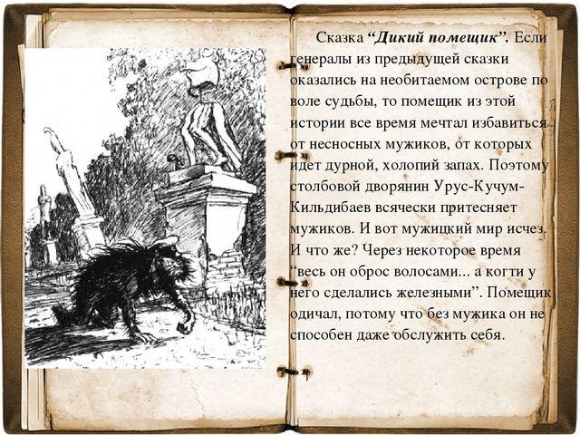 """Сказка """"Дикий помещик"""". Если генералы из предыдущей сказки оказались на необ..."""