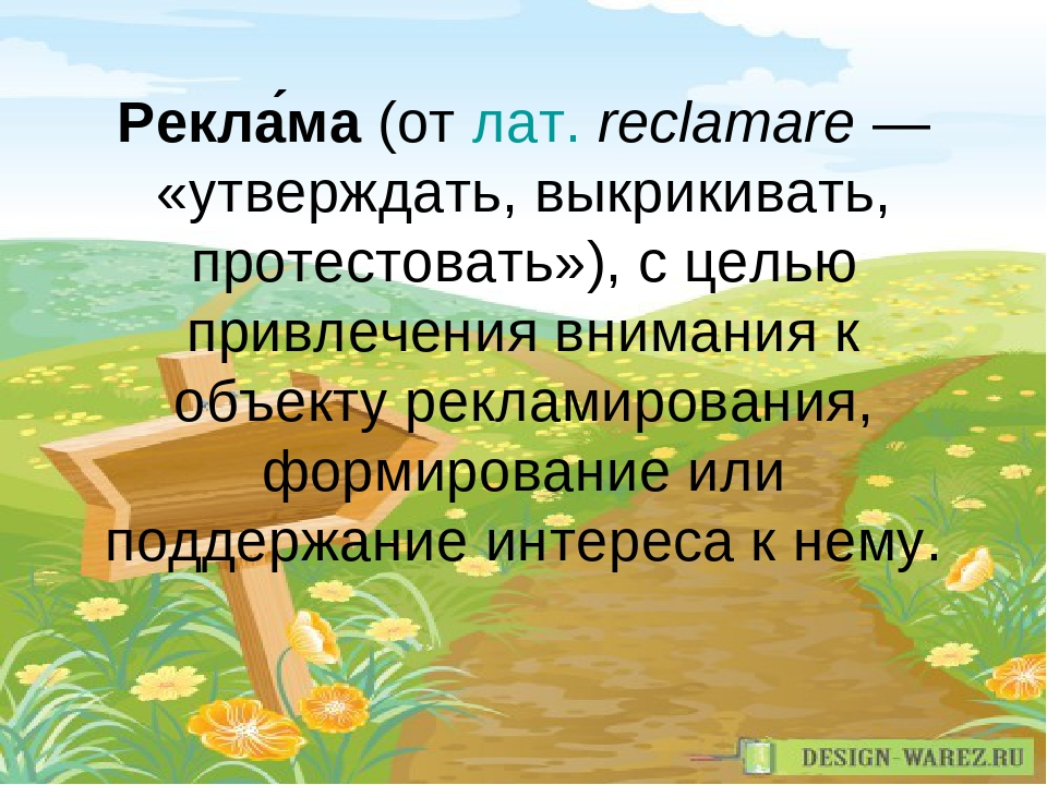 Рекла́ма (от лат.reclamare— «утверждать, выкрикивать, протестовать»), с цел...