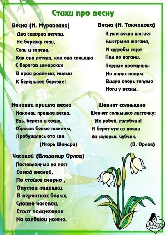 Стих про весну для ребёнка