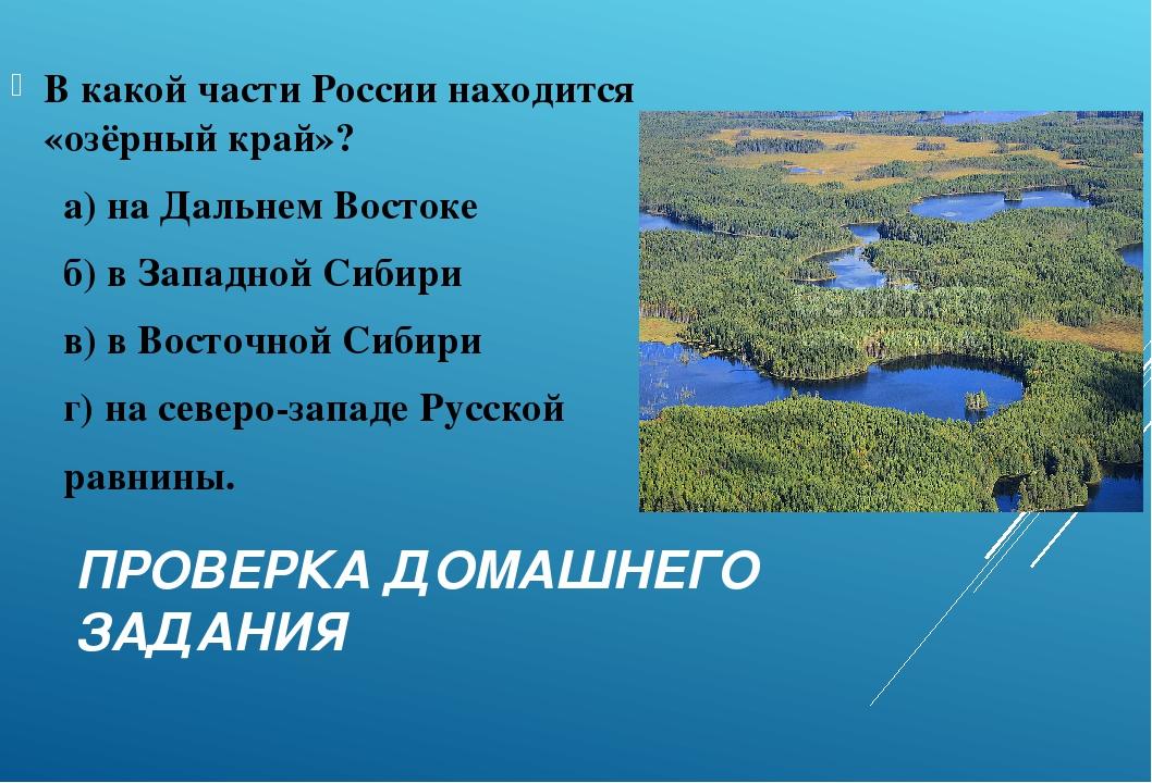 Где в россии находится озёрный край почему его так называют