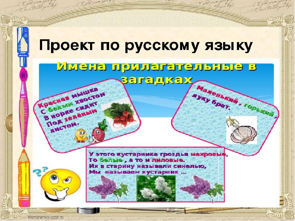 Рассказ гдз прилагательном класс языку русскому 3 по о имени