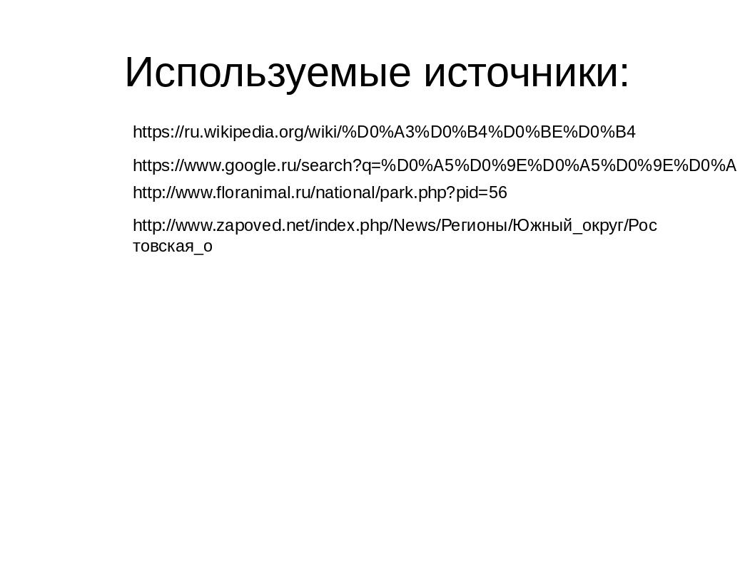 Используемые источники: https://ru.wikipedia.org/wiki/%D0%A3%D0%B4%D0%BE%D0%B...