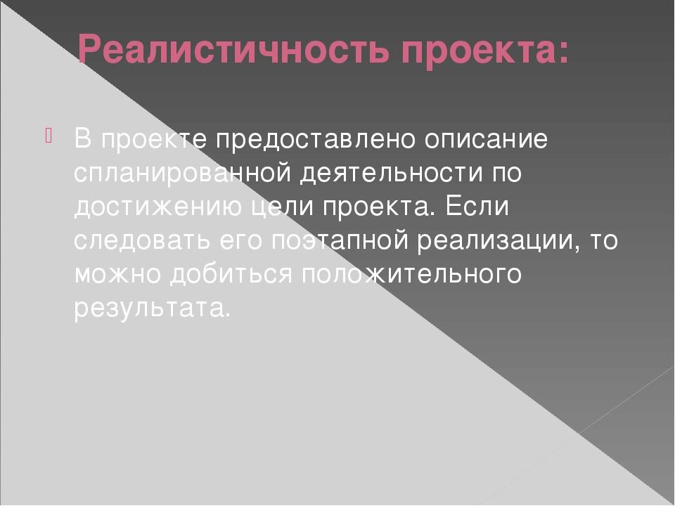 Реалистичность проекта: В проекте предоставлено описание спланированной деяте...