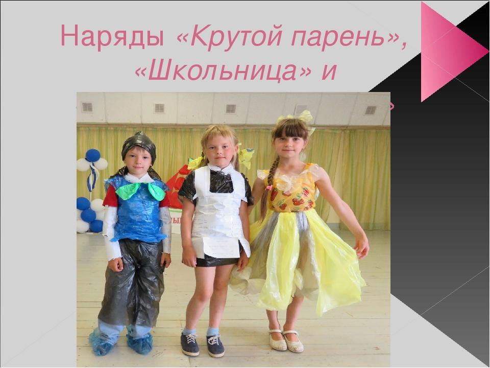 Наряды «Крутой парень», «Школьница» и «Сказочная принцесса»