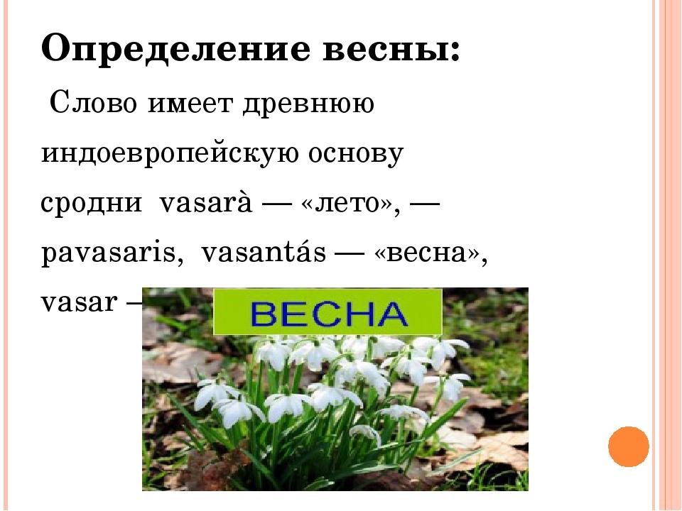 Определение весны: Слово имеет древнюю индоевропейскую основу сродниvasarà...