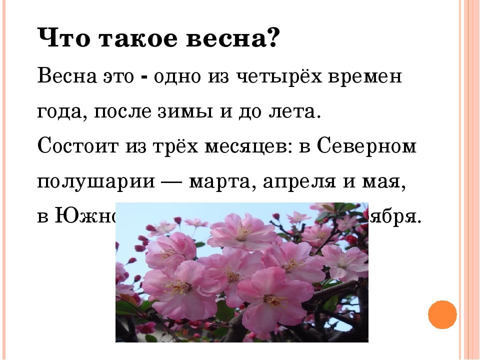Что такое весна? Весна это - одно из четырёхвремен года, послезимыи долет...