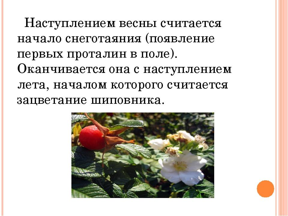 Наступлением весны считается начало снеготаяния (появление первых проталин в...