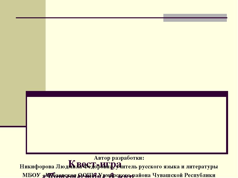 Квест-игра «Путешествие в мир Н.М.Карамзина» Автор разработки: Никифорова...