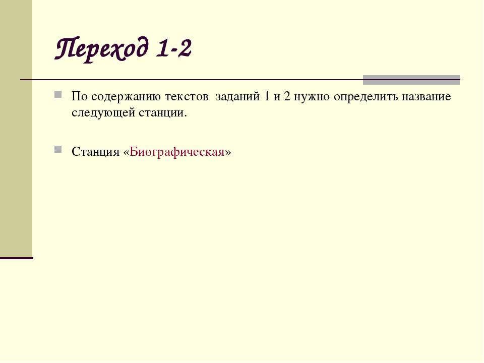 Переход 1-2 По содержанию текстов заданий 1 и 2 нужно определить название сле...