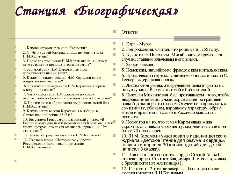 Станция «Биографическая» 1. Какова история фамилии Карамзин? 2. О чём из свое...