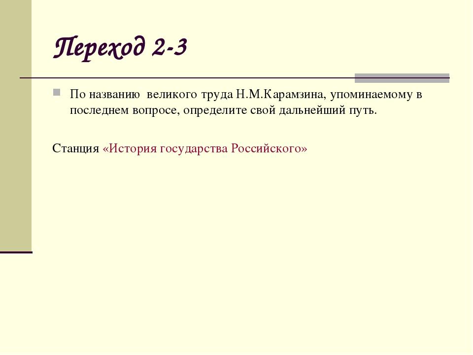 Переход 2-3 По названию великого труда Н.М.Карамзина, упоминаемому в последне...
