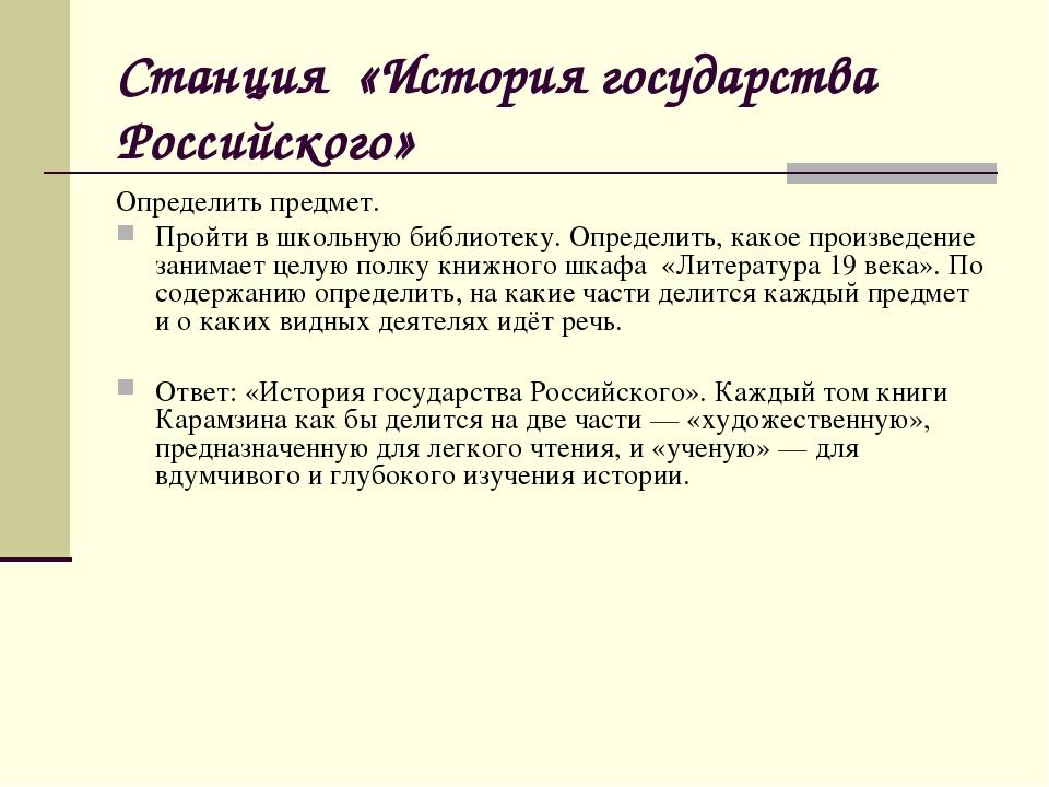 Станция «История государства Российского» Определить предмет. Пройти в школьн...
