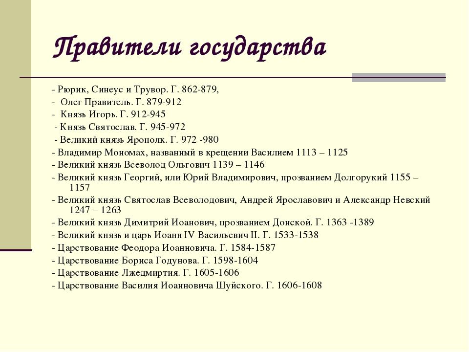 Правители государства - Рюрик, Синеус и Трувор. Г. 862-879, - Олег Правитель....