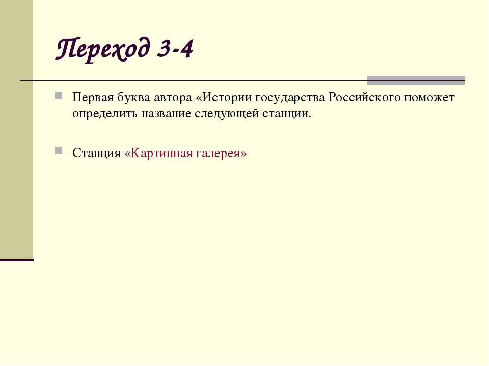Переход 3-4 Первая буква автора «Истории государства Российского поможет опре...