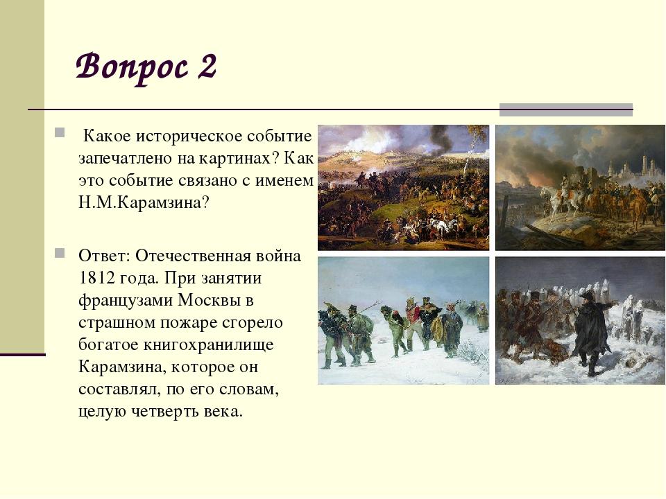 Вопрос 2 Какое историческое событие запечатлено на картинах? Как это событие...