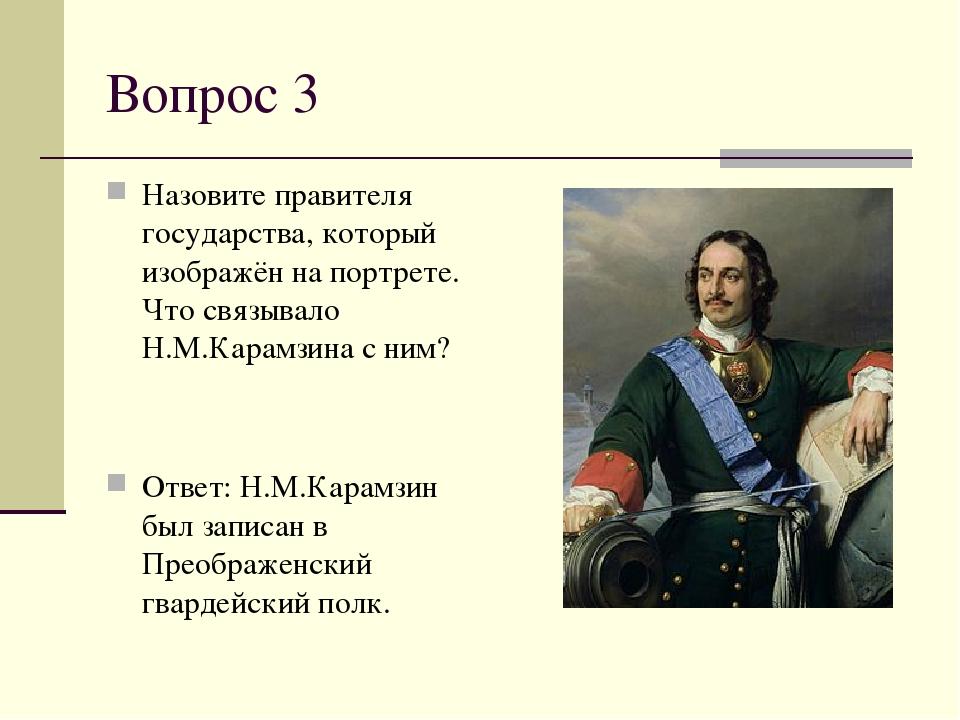Вопрос 3 Назовите правителя государства, который изображён на портрете. Что с...