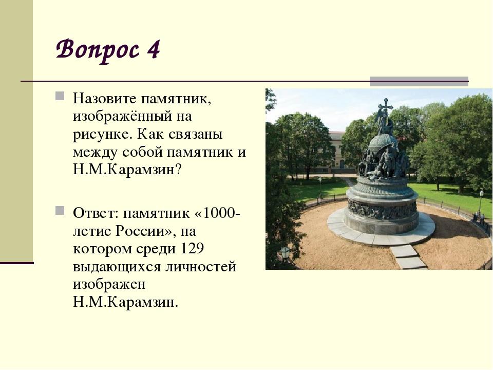 Вопрос 4 Назовите памятник, изображённый на рисунке. Как связаны между собой...