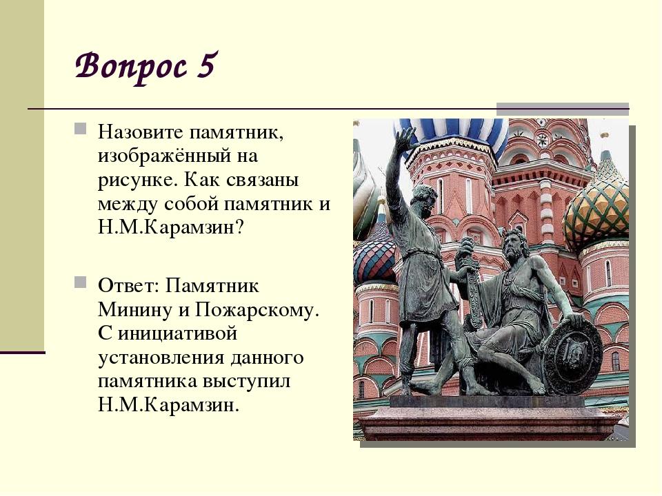 Вопрос 5 Назовите памятник, изображённый на рисунке. Как связаны между собой...