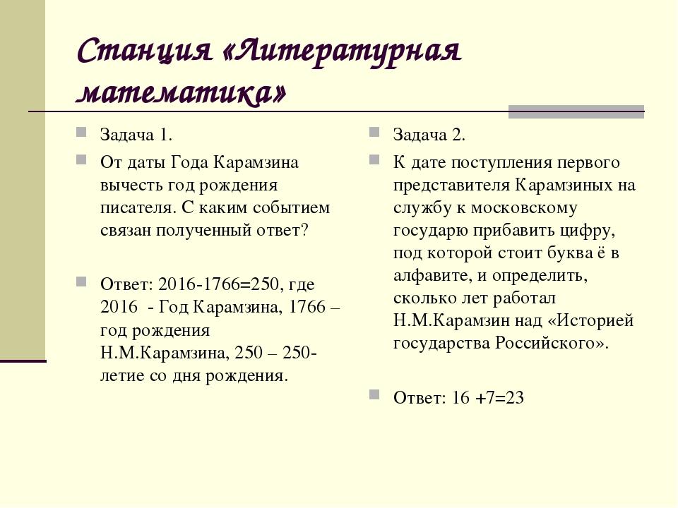 Станция «Литературная математика» Задача 1. От даты Года Карамзина вычесть го...
