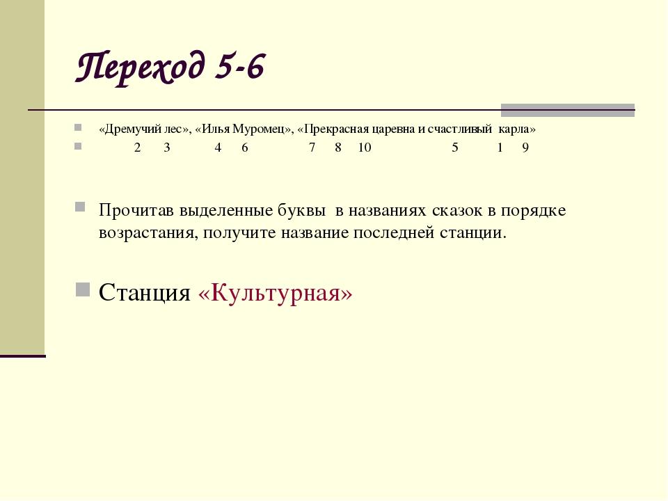 Переход 5-6 «Дремучий лес», «Илья Муромец», «Прекрасная царевна и счастливый...