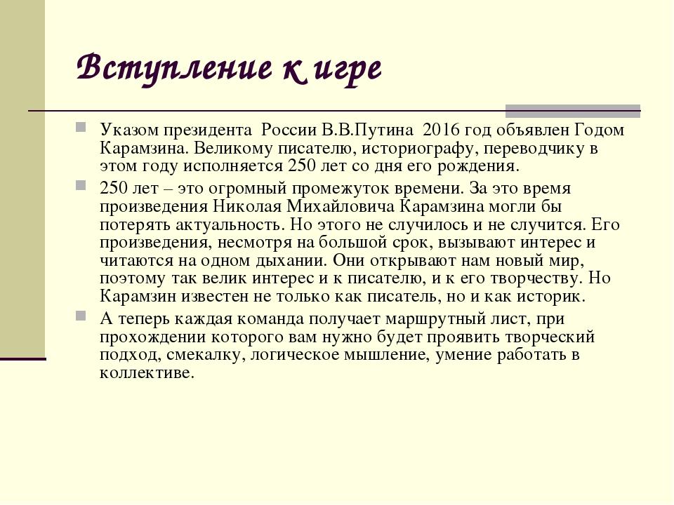Вступление к игре Указом президента России В.В.Путина 2016 год объявлен Годом...
