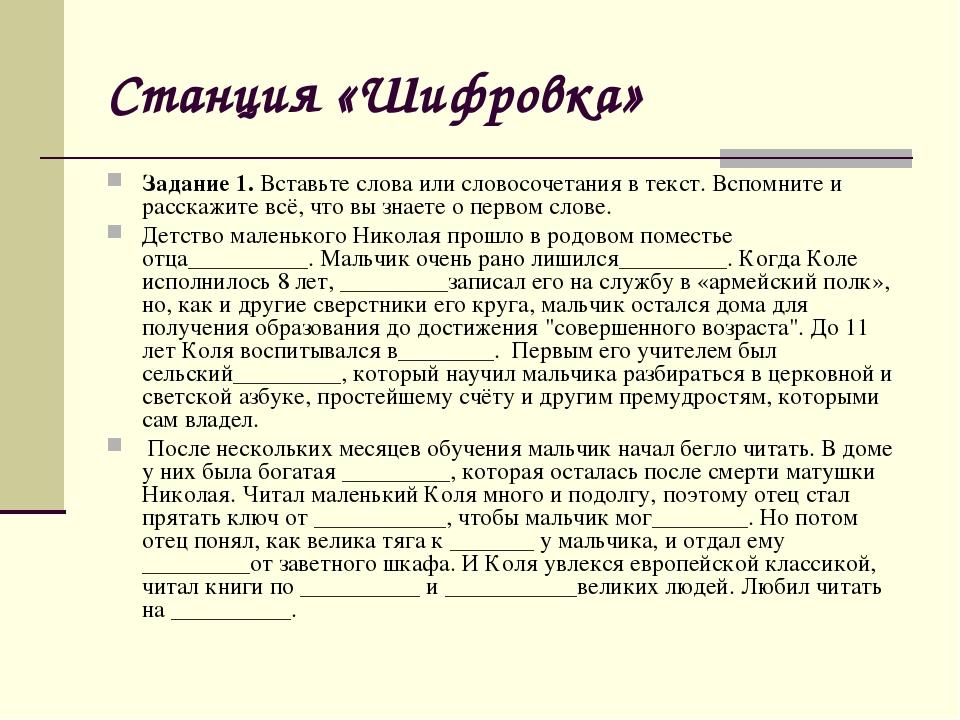 Станция «Шифровка» Задание 1. Вставьте слова или словосочетания в текст. Вспо...